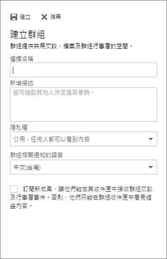 在商務用 Outlook 網頁版的 [行事曆] 中建立群組。