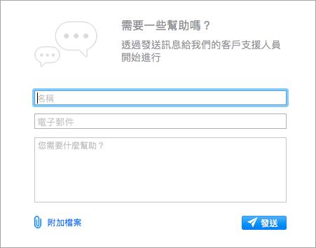 顯示應用程式內支援表單