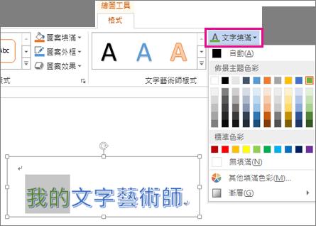 [繪圖工具] 的 [格式] 索引標籤上的文字填滿色彩圖庫