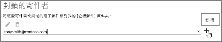 在 Outlook Web App 中封鎖寄件者