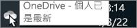 顯示游標暫留在白色 OneDrive 圖示上的螢幕擷取畫面,包含「OneDrive - 個人版」字樣。