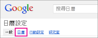 Google 日曆 - 按一下 [日曆]
