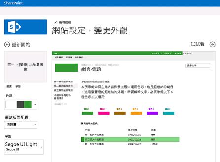 用來變更網站字型、色彩和版面配置的畫面範例