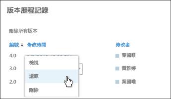 針對選取的文件版本從下拉式功能表中選取 [還原]