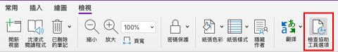 Mac 版 OneNote 檢查協助工具