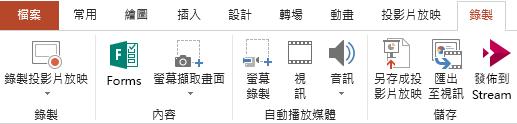 PowerPoint 功能區上的 [錄製] 索引標籤。