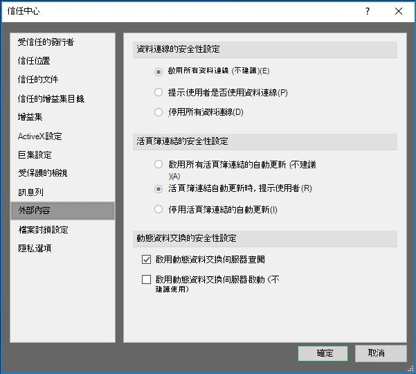 Excel 信任中心] 中的外部內容設定