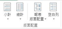 [設計] 索引標籤上 [版面配置] 群組中的 [版面配置] 選項