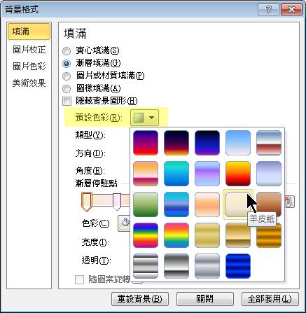 若要使用預設漸層,請選取預設色彩,然後選取某個選項。