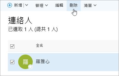 [人員] 頁面上 [刪除] 按鈕的螢幕擷取畫面。