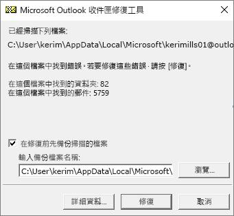 顯示使用 Microsoft 收件匣修復工具 (SCANPST.EXE) 掃描 Outlook .pst 資料檔的結果