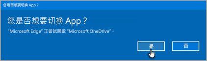 Office 365 切換應用程式的提示