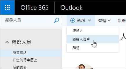 已選取 [連絡人清單] 的 [新增] 命令螢幕擷取畫面。