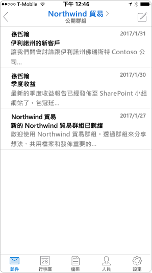Outlook 行動應用程式中的 [交談] 檢視