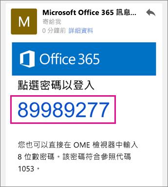 與 Gmail 4 OME 檢視器
