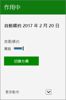 訂閱資訊的特寫,內容顯示自動續約日期及 [切換訂閱] 按鈕。