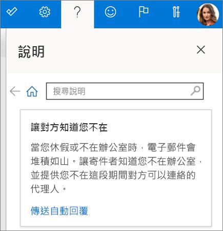 Outlook 網頁版中的 [說明] 窗格