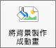 在 Mac 版 PowerPoint 中的 [圖片格式] 索引標籤中的 [背景] 按鈕顯示動畫
