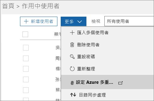 [作用中使用者] 頁面上的 [其他] 功能表,已選取 [設定 Azure 多重要素驗證]。