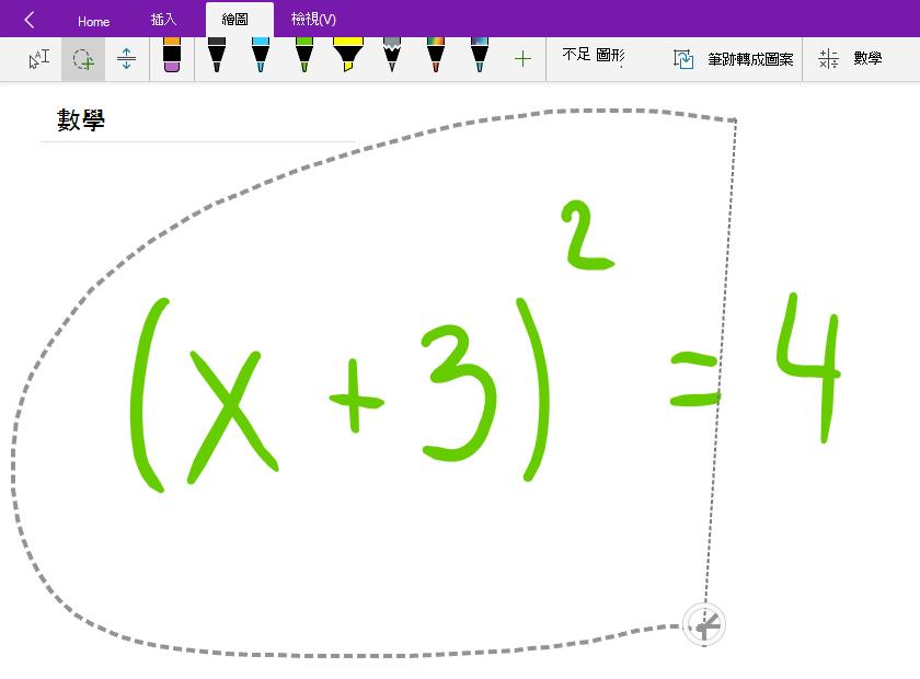套索選取手寫的數學方程式
