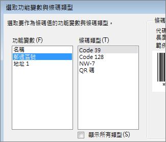 選取功能變數與條碼類型的清單