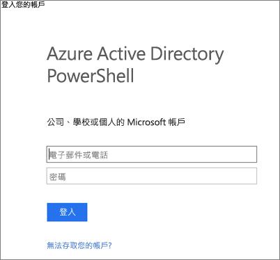 輸入您的 Azure Active Directory 系統管理員認證