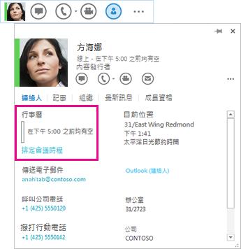連絡人 QuickLync 以及連絡人卡片 (含有反白顯示的行事曆及排程會議) 的螢幕擷取畫面