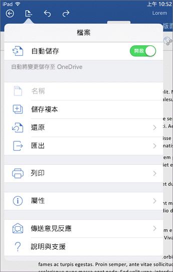 iOS 版 Word 的 [檔案] 按鈕可讓您列印、儲存、傳送意見反應等等。