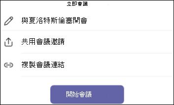 Teams iOS 的手機邀請螢幕擷取畫面