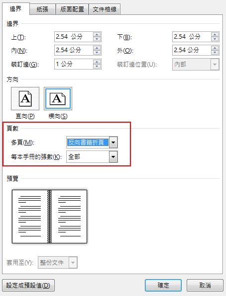 您可於 [頁面] 下的 [邊界] 索引標籤上,變更 [多頁: 書籍對頁] 的設定。 方向隨即變更為橫向。