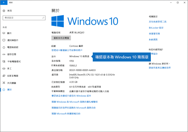 驗證 Windows 版本為 Windows 10 商務版。