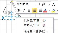 以滑鼠右鍵按一下圖形以取得更多命令