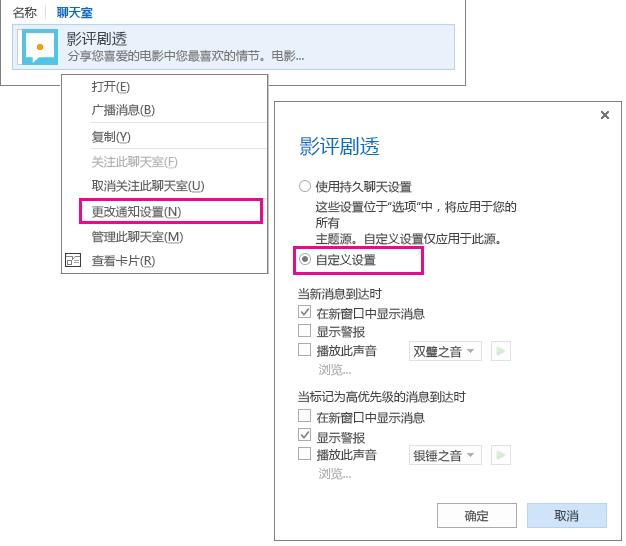 自訂通知之功能表選取範圍和視窗的螢幕擷取畫面。