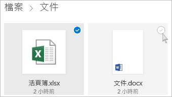 在並排檢視中選取 OneDrive 中的檔案的螢幕擷取畫面