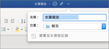 標題列中顯示檔案名和位置的下拉式清單