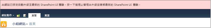 粉紅色的橫幅向您通知您的網站已排程進行自動升級