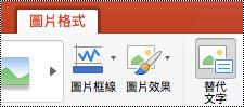 Mac 版 PowerPoint 功能區上的 [替代文字] 按鈕