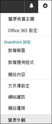 顯示 SharePoint [變更外觀] 功能表選項的螢幕擷取畫面。
