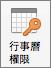 Mac 版 Outlook 2016 的 [行事曆權限] 按鈕