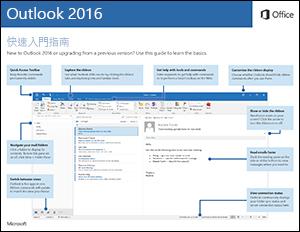 Outlook 2016 快速入門手冊 (Windows)