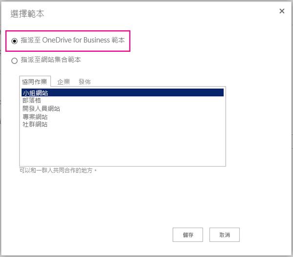 選擇範本頁面,顯示 OneDrive 選項